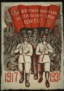 Vintage Russian poster - 15 years of Struggle for the General Party Line 1917-1932